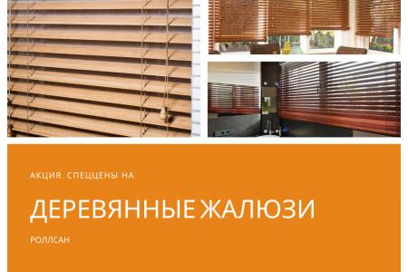 Распродажа деревянных жалюзи 03.01 - 29.02.2020